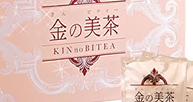 金の美茶のイメージ写真
