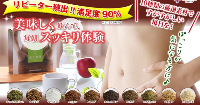 通快麗茶のイメージ写真