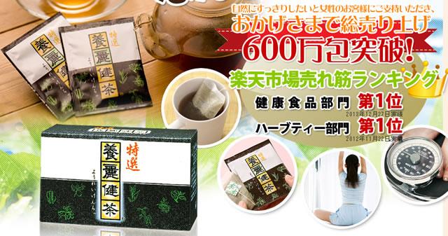 特選養麗健茶のイメージ写真